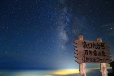 祝・世界文化遺産登録!富士山に登る2013【宙色の富士登山編】