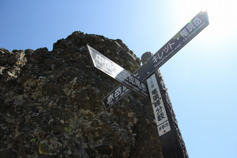 竜頭峰分岐の道標