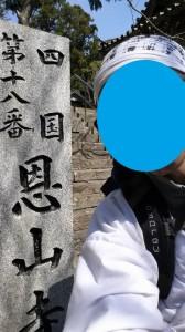 2016-03-27 11.05.13_恩山寺自撮り